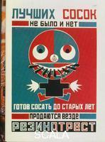 Rodchenko, Alexander (1891-1956) Advertisement for pacifiers, 1923